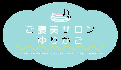 大阪府池田市の足つぼマッサージ・整体で体質改善・アンチエイジングをするなら「ゆりかご」へ